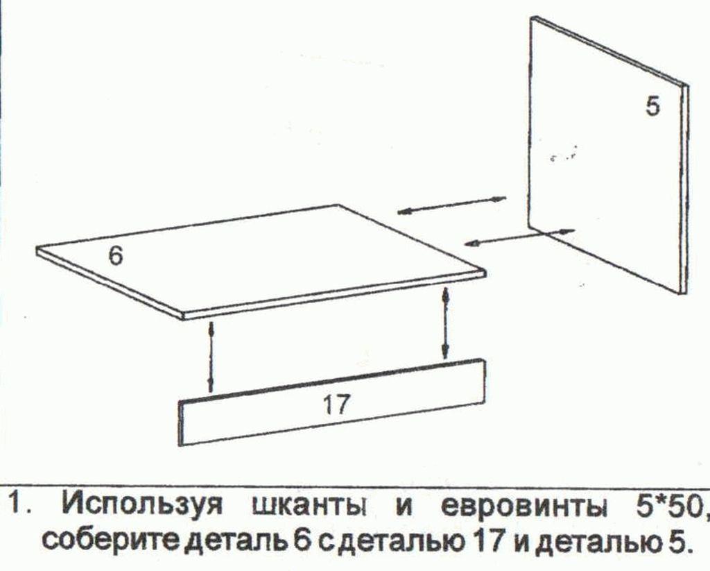 приют мини 007 м3 инструкция по сборке - фото 5