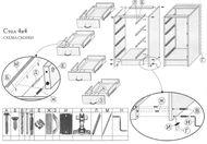 Стол 40 с 4 ящиками кухонный.  Схема сборки - ДОСТАВКА МЕБЕЛЬ - интернет магазин с бесплатной доставкой мебели по...